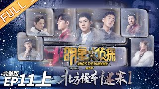 Murder on the Northern Train I(Part1)--Who's The Murderer S5 EP11【MGTV】