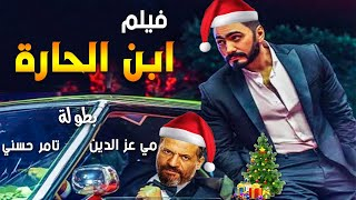 حصرياّ فيلم تامر حسني الجديد 2021 | فيلم ابن الحارة 😎 | فيلم الأكشن والإثارة 🔥