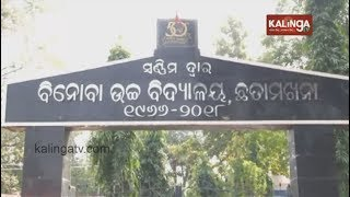 Teacher allegedly misbehaves with girl student in Balangir, parents demand action | Kalinga TV