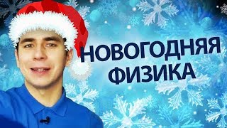 ТОП-5 научных фактов о Новом годе!