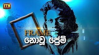 Nomiyena Sihinaya - Frame නොවූ ප්රේම් | ITN Thumbnail