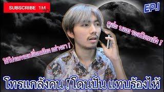 โทรปั่น อย่างฮา ต้องดู | EP.1 ไอ้บอย