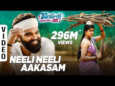 Neeli Neeli Aakasam Full Video Song - 30 Rojullo Preminchadam Ela | Pradeep Machiraju | Sid Sriram