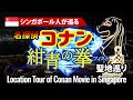 ENGCHI SUB Singapore Location Tour of the Movie Detective Conan The Fist of Blue Sapphire mp3