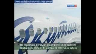 Вести-Хабаровск. Ценный груз(Правительство Якутии в 2012 году выделит на социально-значимые авиаперевозки из республиканского бюджета..., 2012-05-17T06:50:18.000Z)