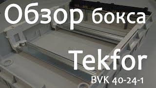 Бокс Текфор (Tekfor) на 24 модуля. Бюджетный электрощит для квартиры и дома. Обзор