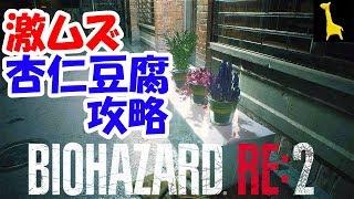 杏仁豆腐 THE 豆腐 SURVIVOR 【バイオハザード RE2】無規制海外版 字幕実況#4 Resident Evil2