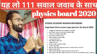 Important 111 Questions with Answer for Board 2020 Physics||By:-Pawan Sir