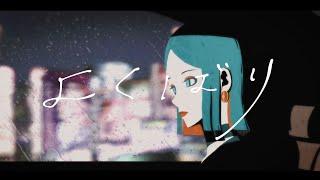 よくばり Ayase / 歌ってみた れむのい