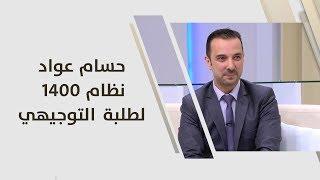 حسام عواد - نظام 1400 لطلبة التوجيهي