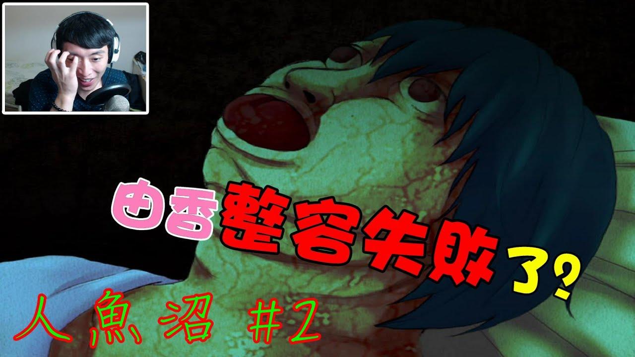 由香變了形!整容失敗嗎?#2:人魚沼 (恐怖RPG game) - YouTube
