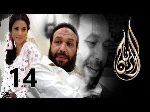 مسلسل الريان - الحلقة الرابعة عشر