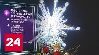 Карнавалы, джаз и танцы: Москва приглашает встретить Новый год(Подпишитесь на канал Россия24: https://www.youtube.com/c/russia24tv?sub_confirmation=1 Столица готовится отметить Новый год ярко...., 2016-12-30T19:11:24.000Z)