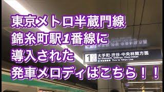 東京メトロ半蔵門線錦糸町駅1番線に発車メロディが導入された!!