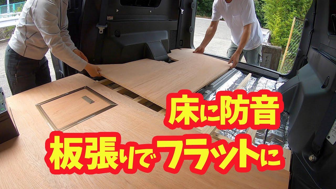 【デリカD5を車中泊仕様にDIY】床に板を貼ってフラットにし防音加工も施す🚗💨