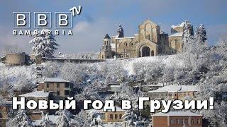Новый год в Грузии(ГРУЗИЯ: Европейский Новый год с Кавказской изюминкой! 0:49 Преимущества отдыха в Грузии 7:47 Экскурсионные..., 2016-09-30T09:54:43.000Z)