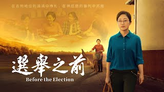 2020基督教會電影《選舉之前》基督徒擺脱名利地位捆綁的故事