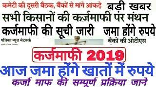 किसान कर्ज माफी योजना 2019//आज जमा होंगे किसानों के खाते में रुपये