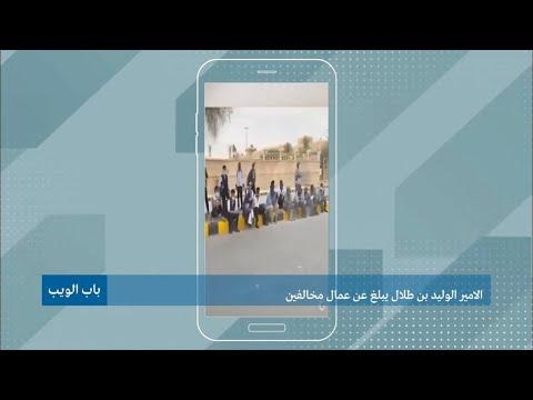الأمير الوليد بن طلال يبلغ عن عمال -مخالفين- في السعودية  - نشر قبل 2 ساعة