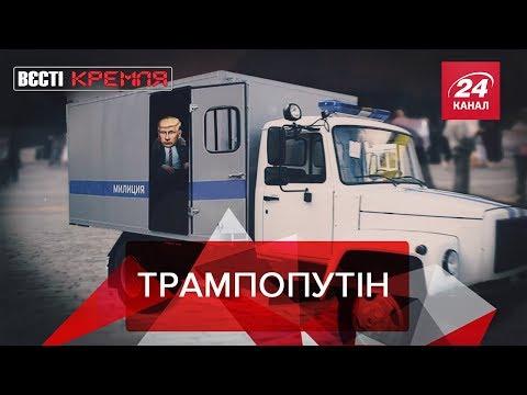 Транспрезидент – Новий вид в ЛГБТ, Вєсті Кремля, 15 липня 2019