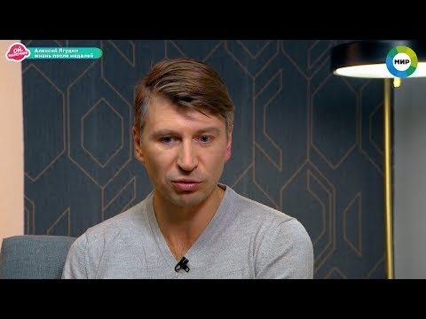 Алексей Ягудин о конфликте с Плющенко и о романах на стороне