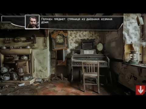 Старый проклятый дом прохождение #1