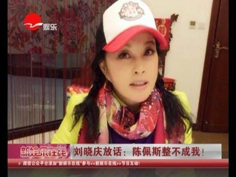 刘晓庆Liu Xiaoqing霸气回应整容:陈佩斯Peisi Cheng整不成我