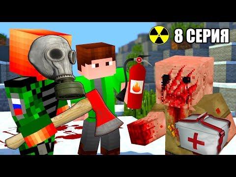 Я УМЕР? ЧТО МЕНЯ ЖДЁТ НА ТОЙ СТОРОНЕ? - ЗАЗЕРКАЛЬНЫЙ ЗОМБИ АПОКАЛИПСИС - Minecraft сериал - 8 СЕРИЯ