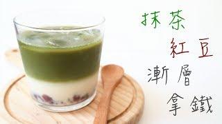 【兩分鐘食譜】Iced Matcha Red Bean Latte 抹茶紅豆漸層拿鐵 | Two Bites Kitchen