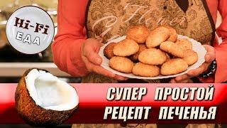 Кокосанка. Самый простой и супер вкусный рецепт печенья.