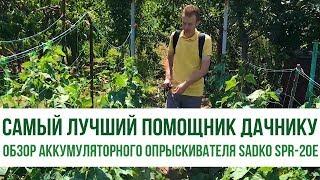 САМЫЙ ЛУЧШИЙ ПОМОЩНИК ДАЧНИКУ: обзор аккумуляторного опрыскивателя Sadko SPR-20E | Agrolife.ua