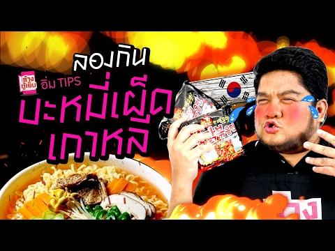 อิ่ม TIPS | กินบะหมี่เผ็ดเกาหลี!! เผ็ดน้ำตาไหล ทำไงให้หายเผ็ด
