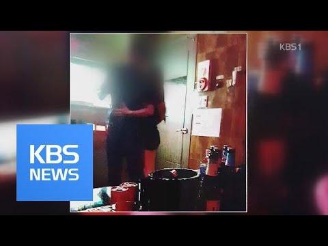"""""""부영그룹 임원에 성 접대""""…""""사실 관계 확인 중"""" / KBS뉴스(News)"""