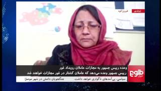 NIMA ROZ: Ghani's Remarks on Prosecution of Culprits of Ghor Massacre Discussed 