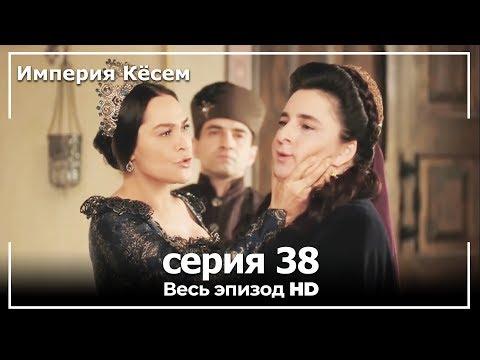 Великолепный век Империя Кёсем серия 38