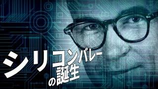 【CPUの歴史】#1 シリコンバレーの誕生 ご視聴ありがとうございます。 ...