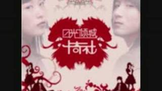 世界末日的某个角落 卡奇社Carrchy&魏如萱Waa