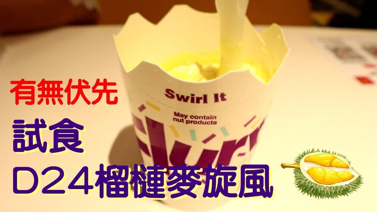 【香港試食】試食香港麥當勞 D24榴槤麥旋風 睇下有無伏 - YouTube