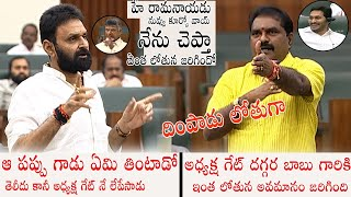 Must Watch : Kodali Nani Ramanaidu Serious Discussion On Assembly Gate Issue | AP Assembly | CC
