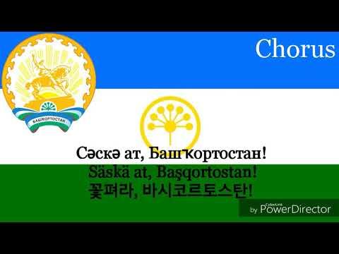 National Anthem of Bashkortostan - Башҡортостан Республикаһыныӊ Дәүләт гимны (바시키르 공화국의 국가)
