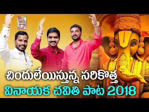 Vinayaka Chavithi Special Video Song 2018 || SVC Recording Company//keeran mudhiraj//kumbala gokul.