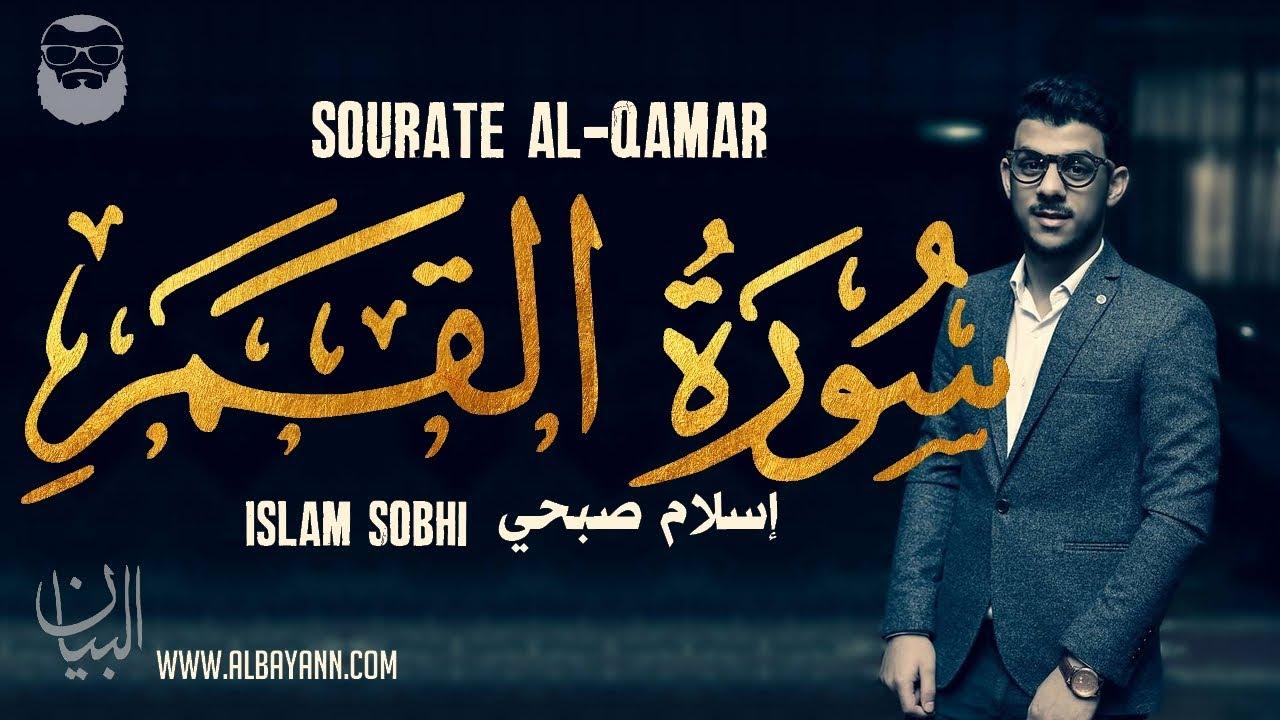 quran mp3 islam sobhi
