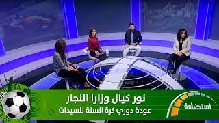 نور كيال وزارا النجار - عودة دوري كرة السلة للسيدات