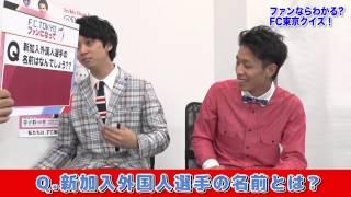 毎回ゲストを招いて F.C.TOKYOの魅力をゲストに無理やり押し付け 好きに...