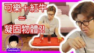 「挑戰實驗」可樂+紅牛=凝固物體?!馬來西亞可樂比較不一樣?