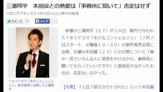 三浦翔平 本田翼との熱愛は「事務所に聞いて」否定はせず スポニチアネ...