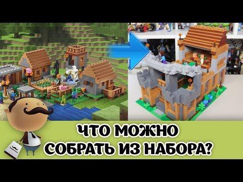 "LEGO Minecraft -самоделка из набора 21128 ""Деревня"""