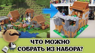 LEGO Minecraft -саморобка з набору 21128 ''Село''