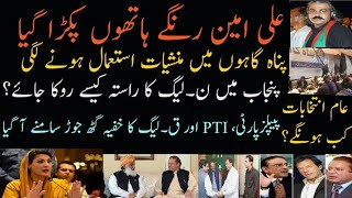 How to stop PMLN's victory in next elections? Secret alliances revealed @ZN News