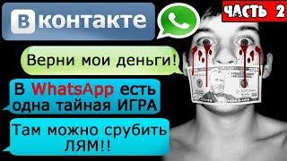 """ПЕРЕПИСКА """"ГДЕ МОИ ДЕНЬГИ, ЧУВАК?"""" в WhatsApp и ВК Часть 2 - СТРАШИЛКИ НА НОЧЬ"""